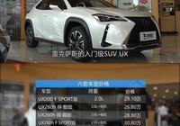 不到30萬,官稱百公里只要4.6L油的豪華進口SUV!