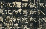 三國丨曹真殘碑