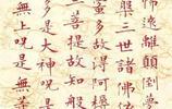 《心經》——溥儒·書