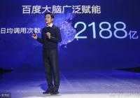 百度深耕AI技術引領中國智慧大格局