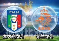 女足世界盃-意大利女足vs荷蘭女足 意大利女足攻防兼備
