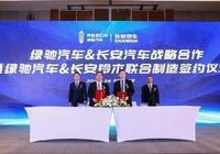綠馳汽車與長安鈴木聯合制造簽約儀式在重慶簽訂