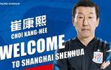 上海綠地申花足球俱樂部官方宣佈:崔康熙擔任球隊新任主教練