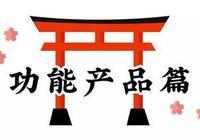 紅黑榜?!這 11 種日本人氣產品不推薦購買