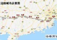 南深高鐵正在規劃中,全長500多公里,沿途可能經過這些地方