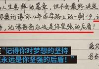 一封交警寫給高考兒子的請假信,讓人淚目