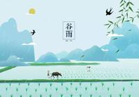 【節氣】穀雨養生
