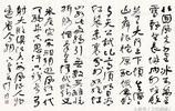 第一屆中國書法家協會主席(會長):舒同,書法作品!