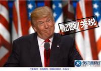 特朗普又搞事!美國要實行鋼鐵配額和關稅!那中國鋼鐵怎麼辦?