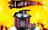傳統的高壓鍋已經很少有人使用,現在流行它,不用煤氣更安全