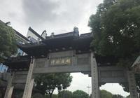 上海周邊遊顧炎武的故鄉,江蘇崑山千燈古鎮