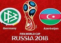 德國vs阿塞拜疆首發:穆勒領銜