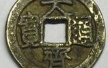古錢幣收藏首選五十珍,古泉五十珍鑑賞(五)