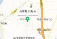 【城陽村落】|百埠莊,鳳凰埠與鳳凰灣,村裡曾樹鳳凰碑
