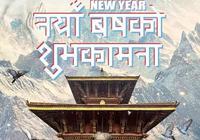 尼泊爾!新年快樂!