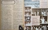 1984年《大眾電影》經典影片,青澀的李連杰和黃秋燕