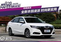 汽車進化論:全新本田凌派 時尚小鮮肉活好顏更高