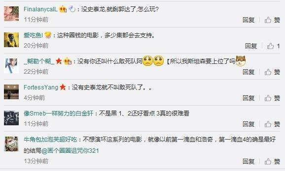 外媒曝史泰龍辭演《敢死隊4》,片酬再高也留不住