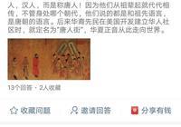 粵語到底是唐朝官話還是秦朝官話?