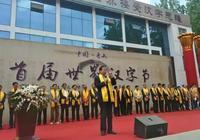 首屆世界漢字節在魯山縣開幕!