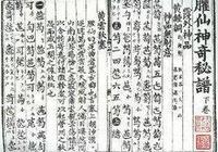 '廣陵絕響'裡窺看魏晉風流——從嵇康的《廣陵散》說起