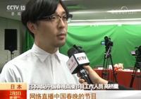 日本人氣網站實時直播中國春晚 日本網友點贊:場面盛大 節目特別有趣