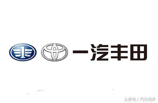 開不壞的豐田 就這樣被一汽豐田玩壞
