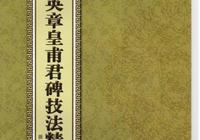 田英章—皇甫君碑技法精解