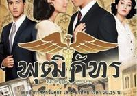 你們覺得泰國的電視劇怎麼樣,有哪些好看的泰劇?