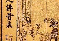 楷書字帖:黃自元《佛骨表》法度森嚴,神完氣足