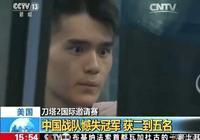 央視報道《Dota2》TI7決賽 盛讚中國隊:整體發揮出色