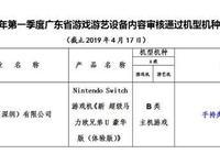 騰訊代理國行switch 網友紛紛求別再出現第二個劉睿哲