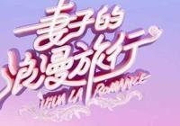 魏大勳驚喜迴歸《妻旅2》 背後熊抱汪峰 網友表示又來當電燈泡了