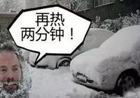 """冬天開車要不要先""""熱車""""?很多人都在毀車~"""