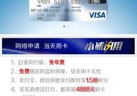 浦發銀行信用卡?
