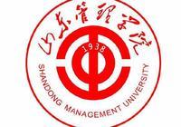 山東管理學院