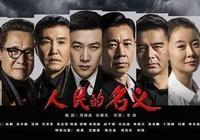 史上最大尺度反腐劇《人民的名義》上映,聽編劇周梅森開聊內幕