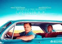 電影《綠皮書》好看嗎?