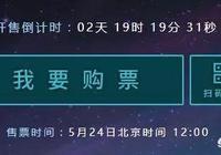 刀塔2的Ti9門票將於24號中午12點開售,V社盡力杜絕黃牛,那麼具體怎麼樣才能買到呢?