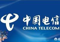 中國電信怎麼樣?
