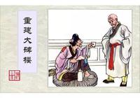 「連環畫庫」《濟公傳》之8重建大碑樓(安徽版總8冊)