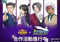 《LINE Rangers 銀河特攻隊》×《逆轉裁判》合作活動開跑
