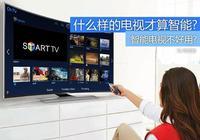 智能電視不好用?什麼樣的電視才算智能?