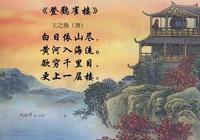 只有六首詩傳世的王之渙,為何能成為大唐詩人中的頂尖人物?