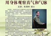 從朱清時北京中醫藥大學演講談科學時代中因科學觀念而產生的問題