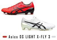 如虎添翼!亞瑟士DS LIGHT X-FLY 3足球鞋