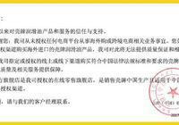 天貓旗艦店公告:天貓國際殼牌未獲授權不能保證質量