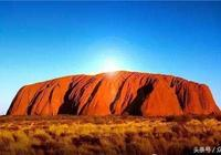 世界之最!最大的獨立岩石,歷史的見證者——澳洲心臟