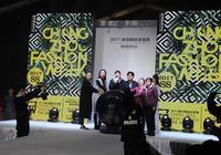 常州國際時裝2017春夏系列在常州紅梅公園拉開帷幕