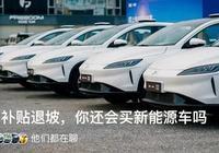 新能源補貼退坡,小鵬G3漲價,你還會選擇購買新能源車嗎?